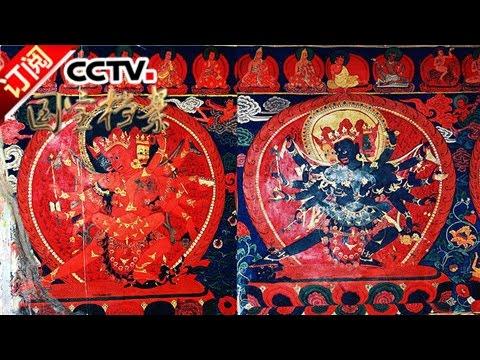 《國寶檔案》 20161130 世界屋脊上的王朝——雪域佛國 | CCTV-4