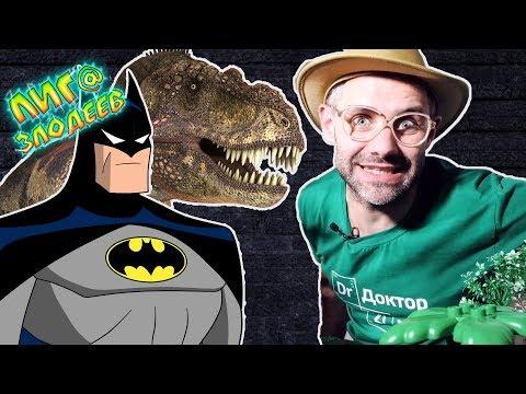 ДОКТОР ЗЛЮ и СВИНОТРОН: отправляемся в отпуск! Часть 2: восстание динозавров!