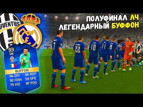 ПОЛУФИНАЛ ЛЧ , ЛЕГЕНДАРНЫЙ БУФФОН ✭ КАРЬЕРА REAL MADRID ✭ FIFA 16 КАРЬЕРА [#28]