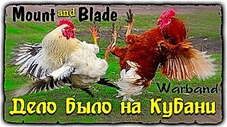 Дело было на Кубани • Mount and Blade • Warband