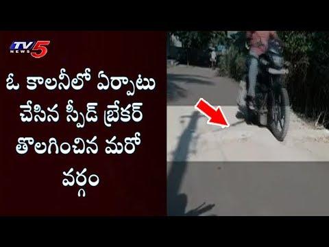 వర్గాలమధ్య స్పీడ్ బ్రేకర్లు చిచ్చు పెట్టాయి..! | Fight Between 2 Groups Over Speed Breaker | TV5