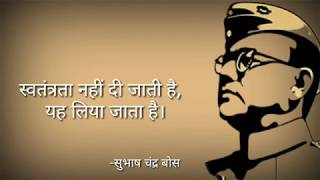 7 Inspirational Quotes of Subhas Chandra bose|Move On