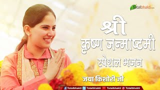 जया किशोरी कृष्ण जन्माष्टमी स्पेशल भजन 2017 || Most Popular Krishna Janmashtami Bhajans 2017