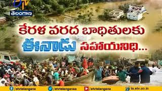 Margadarsi Chit Fund Private Ltd Employees | Donates Rs 7 Lakhs  to EENADU Relief Fund