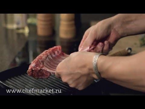 Баранина: как обработать и приготовить каре ягнёнка. Кулинарная школа ШЕФМАРКЕТ.