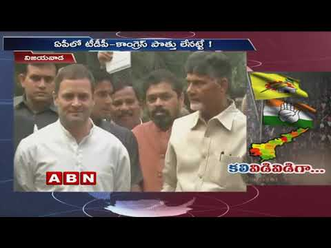 TDP-Congress alliance in Andhra Pradesh seems no happen | ABN Telugu