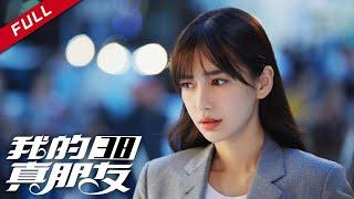 《我的真朋友》第38集(邓伦/朱一龙/Angelababy)【高清】 欢迎订阅China Zone
