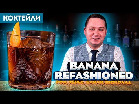 Banana Refashioned