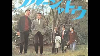 Jackey Yoshikawa His Blue Comets Linda