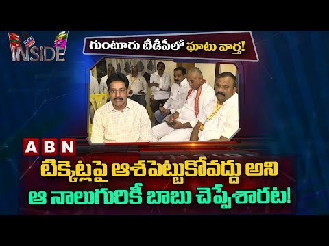 Four Senior Leaders facing tough time in TDP | Inside | ABN Telugu