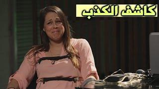 هل أنت عنصري؟ مع كاشف الكذب - مترجم عربي