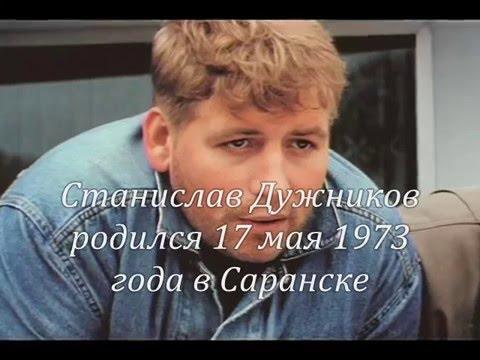 Знаменитые люди Мордовии: Станислав Дужников