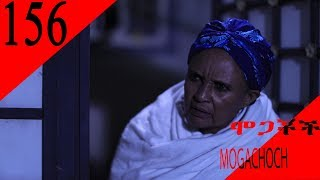 Mogachoch EBS Latest Series Drama - S07E156 - Part 156