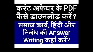 HOW TO DOWNLOAD FREE CURRENT AFFAIRS PDF? WHERE TO ANSWER WRITING ?