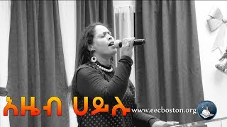 Azeb Hailu  Live Worship at  Ethiopian Evangelical Church Boston