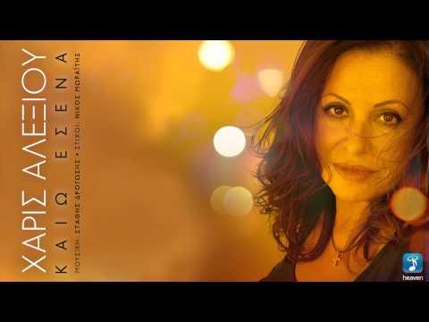 Χάρις Αλεξίου - Καίω εσένα   Haris Alexiou - Kaiw Esena   Official Audio Release HQ [new]