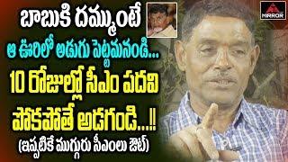 Senior Journalist Tipparaju Ramesh Babu Sensational Comments on AP CM Chandrababu Naidu | Mirror TV