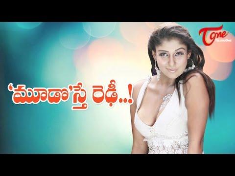 ముడొస్తే రెడీ..!   Nayanthara Ready To Act In Spicy Character video