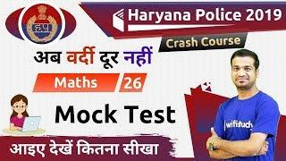 7:00 PM - Delhi Police 2019 | Maths by Naman Sir | Mock Test