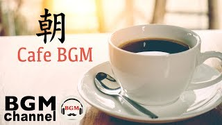 Chill Out Cafe Music - Relaxing Jazz & Bossa Nova Instrumental - Morning Coffee Music