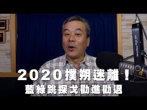 電廣-董智森時間 20190401 小董真心話-2020撲朔迷離!藍綠跳探戈勸進勸退