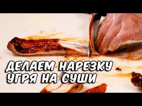 Как правильно сделать нарезку угря на суши и на роллы самостоятельно