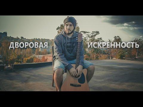 СМЕТАНА band - Дворовая Искренность