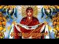 С Покровом Пресвятой Богородицы поздравляю mp3