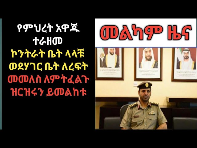 Ethiopia: News Update For Ethiopian Who Live In Emirates