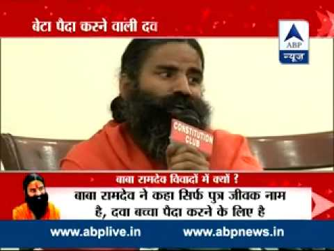 Baba Ramdev responds to KC Tyagi; says drugs do not guarantee Baby boy