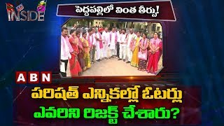 Peddapalli People gives shock to Leaders in MPTC and ZPTC Elections | Inside