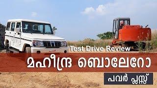 മഹിന്ദ്ര ബൊലേറോ പവർ പ്ലസ്   Mahindra Bolero Power plus Test Drive Review   Vandipranthan