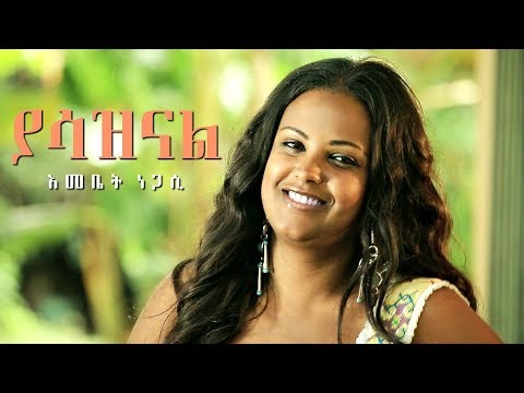 Emebet Negasi - Yasazinal | ያሳዝናል - New Ethiopian Music 2017 (Official Video)