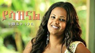 Emebet Negasi - Yasazinal (Ethiopian Music)
