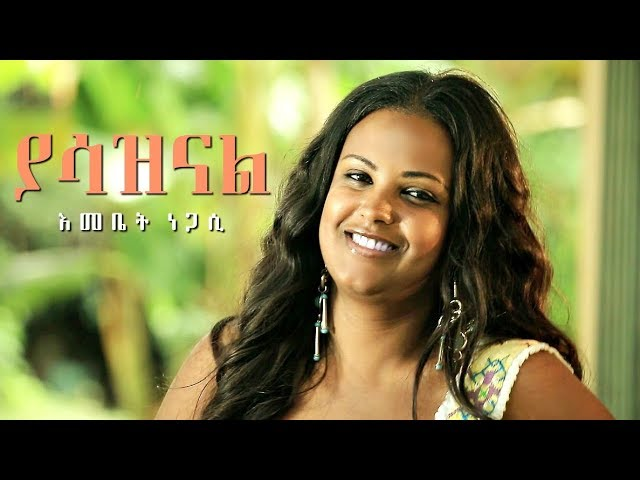 Emebet Negasi - Yasazinal - New Ethiopian Music 2017