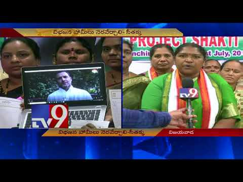 Congress leader Sitakka launched Shakti app in Vijayawada - TV9