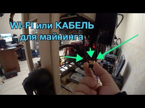 WI-FI адаптер или Кабель для майнинга