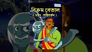 Mahat Paribartan - Bengali Kids Mythology Movie