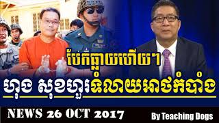 Cambodia Hot News: VOD Voice of Democracy Radio Khmer Afternoon Thursday 10/26/2017