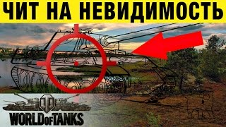 ЧИТ НА НЕВИДИМОСТЬ в World Of Tanks. Невидимость в вот. Cheat on invisibility to World Of Tanks