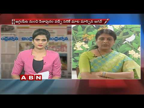 Debate on YS Jagan takes U-turn on  Kapu Reservations | Public Point | Part 1 | ABN Telugu