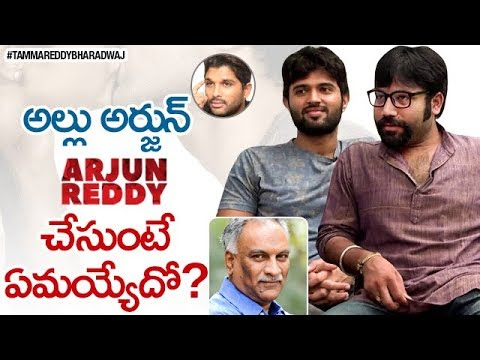 ALLU ARJUN as ARJUN REDDY? | Vijay Deverakonda & Sandeep Vanga F2F With Tammareddy Bharadwaj