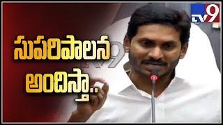 I am not angry on Chandrababu : YS Jagan