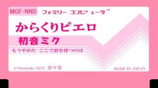 ファミコン8bit音源化 初音ミク【からくりピエロ】/40㍍P