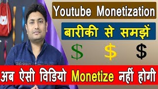 Youtube Monetization 2019 | Yellow Doller Sign | Advertisement Friendly Content On Youtube