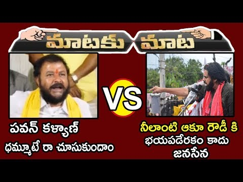 TDP MLA Chinthamaneni VS Pawan Kalyan Political Fire || AP Politics || News Book