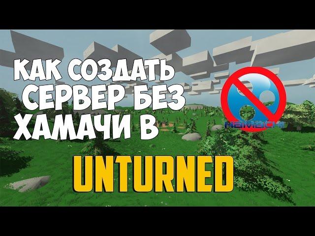 Как создать сервер на unturned 31311