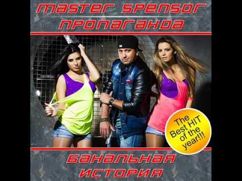 Master Spensor & Пропаганда - Банальная История