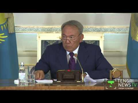 Назарбаев реорганизовал правительство и упразднил финансовую полицию Music Videos