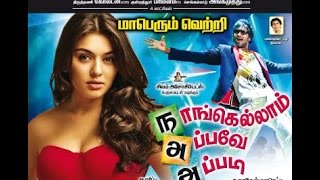NAANGA ELLAM APPAVE APPADI | tamil new movies 2016 full movie | Hansika Motwani
